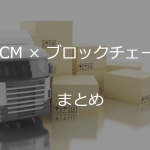 SCM×ブロックチェーン 適用事例 ~まとめページ~