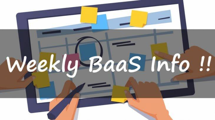 今週のBaaS関連情報 (5/9-5/3)