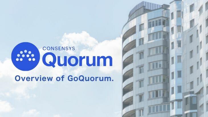 許可型ブロックチェーンQuorum(GoQuorum)とは?事例&特徴を解説