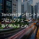 テンセント(Tencent)はブロックチェーン領域においてどんな取り組みをしているのか