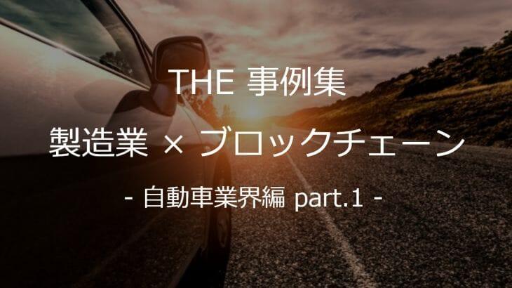 【THE 事例集】製造業×ブロックチェーン – 自動車業界編 part.1