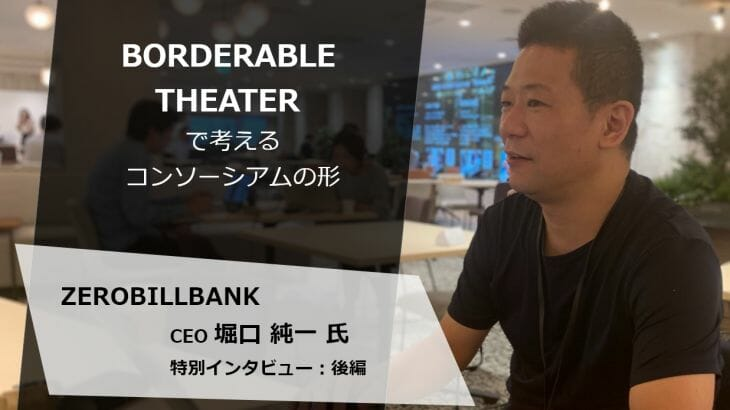 【特別インタビュー:後編】ZEROBILLBANK CEO 堀口 純一 氏