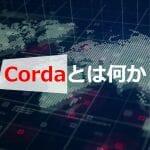 分散型台帳基盤「Corda(コルダ)」とは?特徴・ユースケース解説