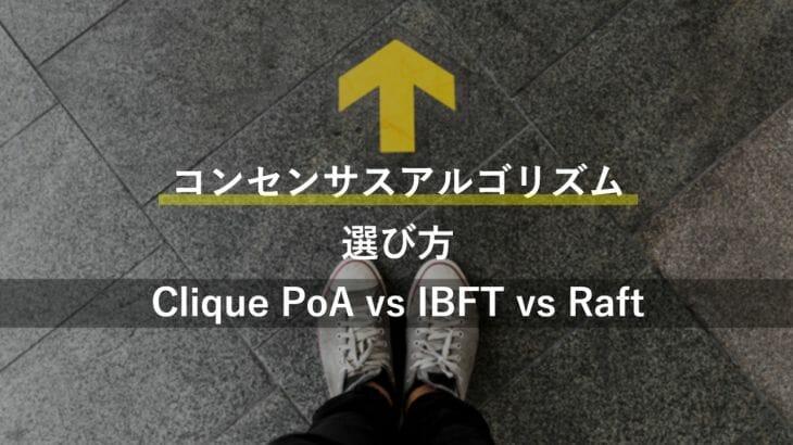 Clique PoA, IBFT, Raftの違いと選び方