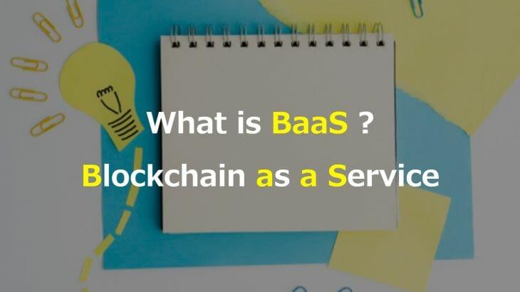 BaaS(Blockchain as a Service)とは何か?分かりやすく解説