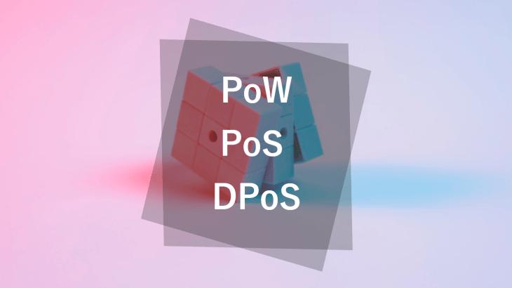 PoW vs PoS vs DPoSの比較とコンセンサスアルゴリズムの意味を整理する
