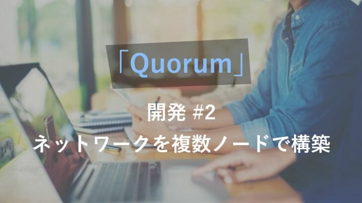 Quorumのネットワークを複数ノードで構築してみる