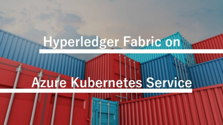 Hyperledger Fabric on Azure Kubernetes Serviceとは?