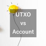 知っておきたいブロックチェーンの基礎知識|UTXO vs アカウントベース