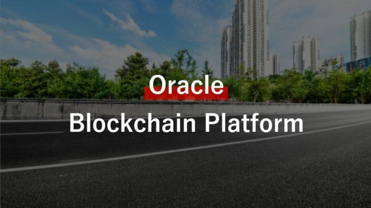 Oracle Blockchain Platformとは?概要とメリットを紹介