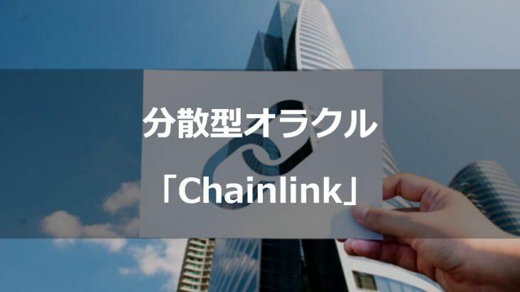 Chainlink(チェインリンク)とは?分散型オラクルを実現する有力プロジェクト
