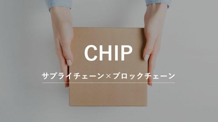 小売サプライチェーン×ブロックチェーンのイニシアチブ「CHIP」概要