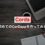 Corda|初めてのCorDappを作ってみる
