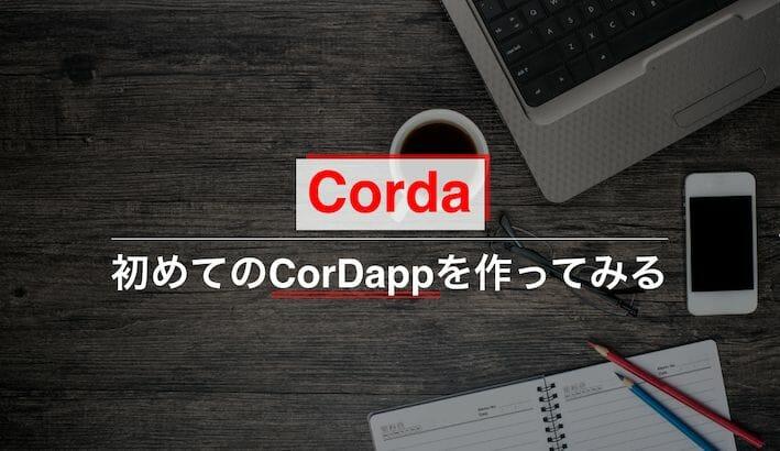 Corda 初めてのCorDappを作ってみる
