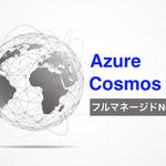 Azure Cosmos DBとは?フルマネージドのNoSQLデータベースの4つのメリット