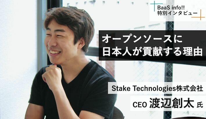 Stake Technologies CEO 渡辺創太 氏【特別インタビュー後編】