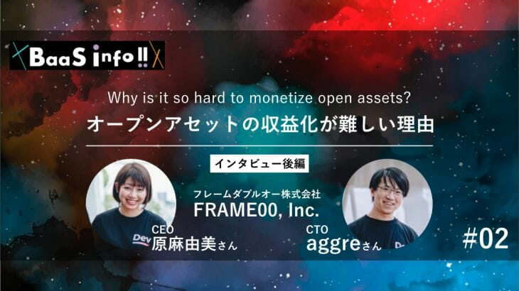 FRAME00 CEO 原麻由美氏・CTO aggre氏【特別インタビュー後編】