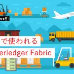 【事例】医療や航空分野、サプライヤー管理で使われるHyperledger Fabric