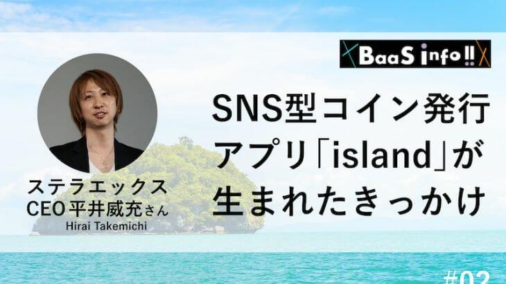 原体験は田舎で暮らした18年。SNS型コイン発行アプリ「island」ができるまで|ステラエックスCEO平井威充|インタビュー#02