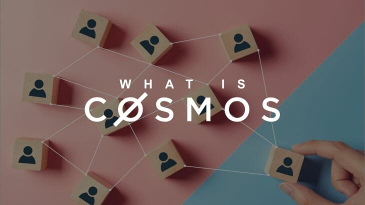 Cosmos(コスモス)とは?異なるブロックチェーンを接続するメリット