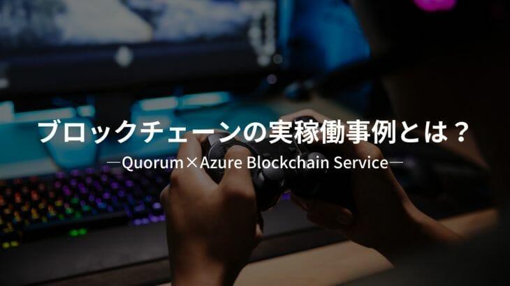 Quorum(GoQuorum)ブロックチェーンの実稼働事例:Xbox-Faster royalty settlements-