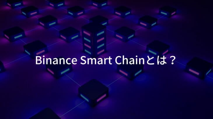 世界最大の取引所が公開したBinance Smart Chainとは?