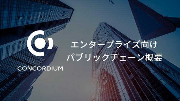 Concordiumとは?エンタープライズ用途への対応を目指すパブリックチェーン
