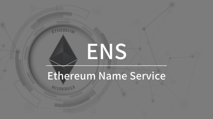 ENS(Ethereum Name Service)とは?アドレス可読性のメリットとは?